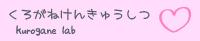 banner_kurogane3.png